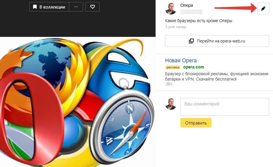 Изменить настройки фото в Яндекс коллекции