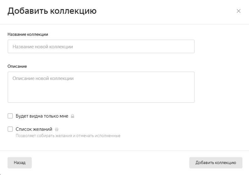Как добавить Яндекс коллекцию