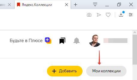 Как открыть Мои коллекции Яндекс