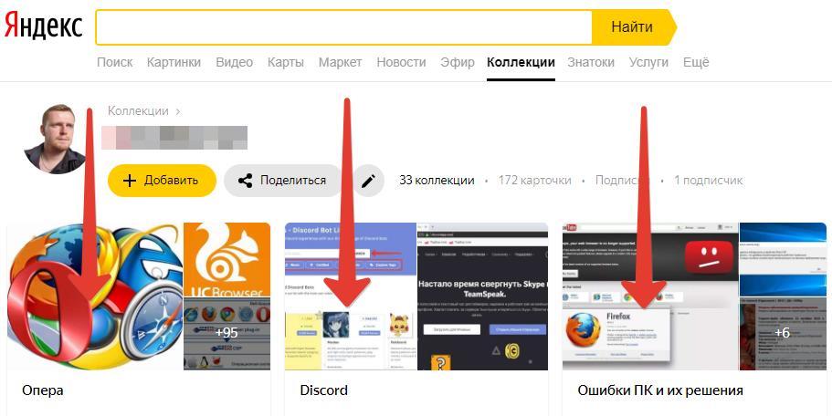 Как открыть Яндекс коллекции