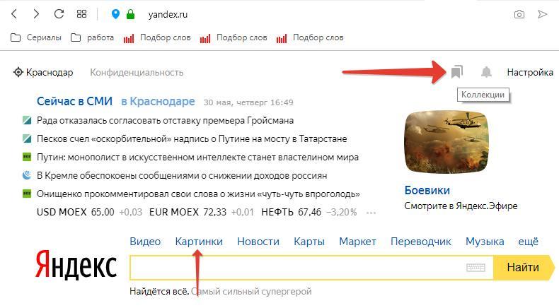 Как перейти в Яндекс коллекции