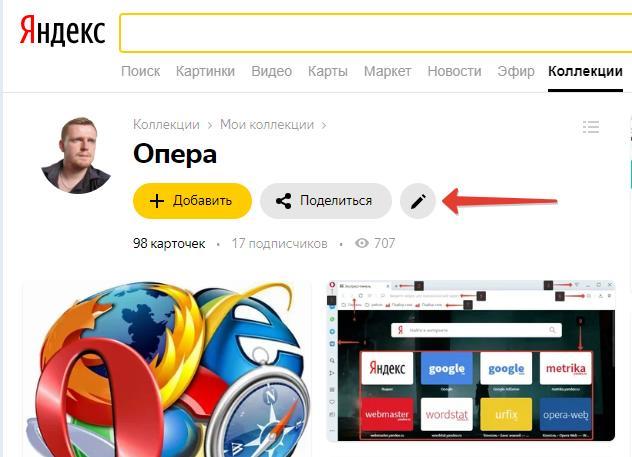 Как редактировать Яндекс коллекции