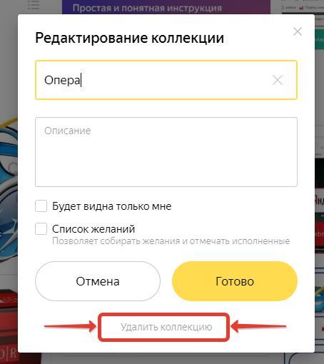 Как удалить Яндекс коллекцию
