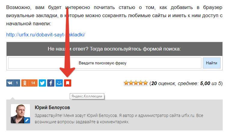 Кнопка добавления в Яндекс коллекции