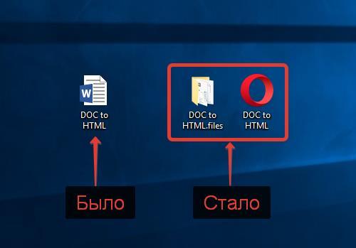 Конвертация DOC в HTML с ресурсной папкой