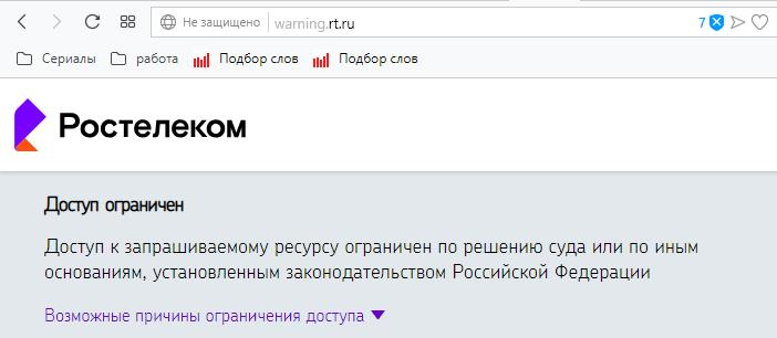 Linkedin заблокирован Роскомнадзором