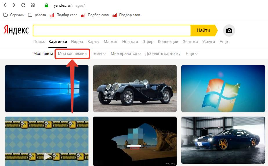 Мои коллекции Яндекс