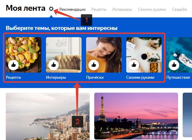 Настроить рекомендации в Яндекс коллекции