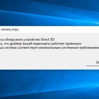 Не удалось обнаружить устройство Direct3D Dota 2