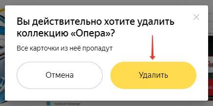 Подтверждение удаления Яндекс коллекции