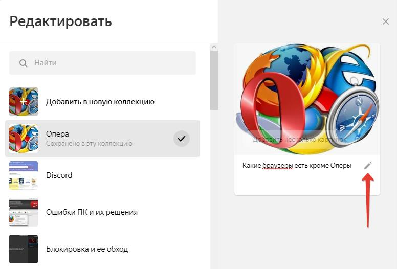 Редактировать описание фото в Яндекс коллекции
