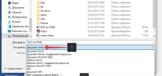 Сохранить документ Word как web страницу HTML