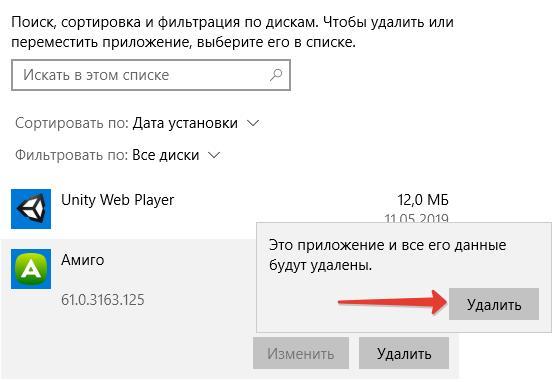Убрать браузер Амиго с ПК полностью и навсегда