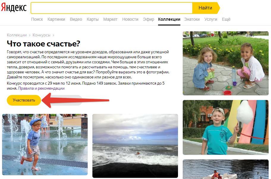 Участвовать в конкурсе Яндекс коллекции
