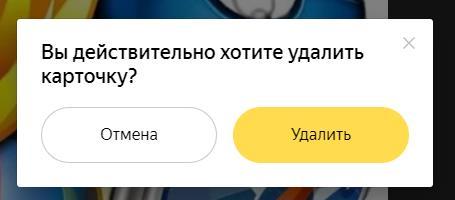 Удалить карточку из Яндекс коллекции