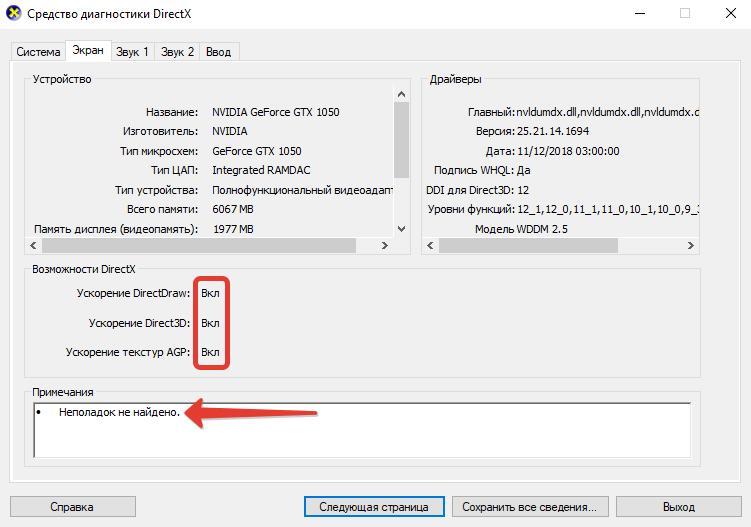 Ускорение DirectDraw, ускорение Direct3D, ускорение текстур AGP