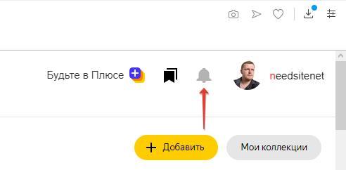 Уведомления Яндекс