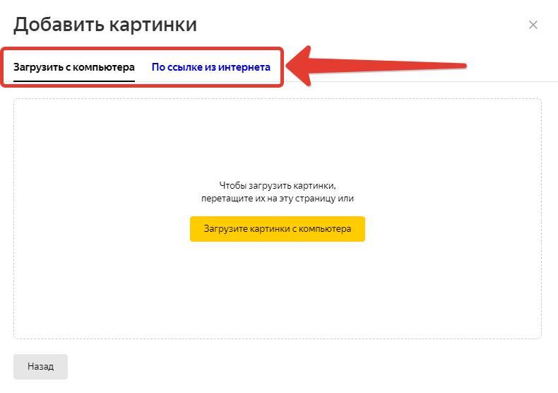 Загрузить в Яндекс коллекции с компьютера или по ссылке