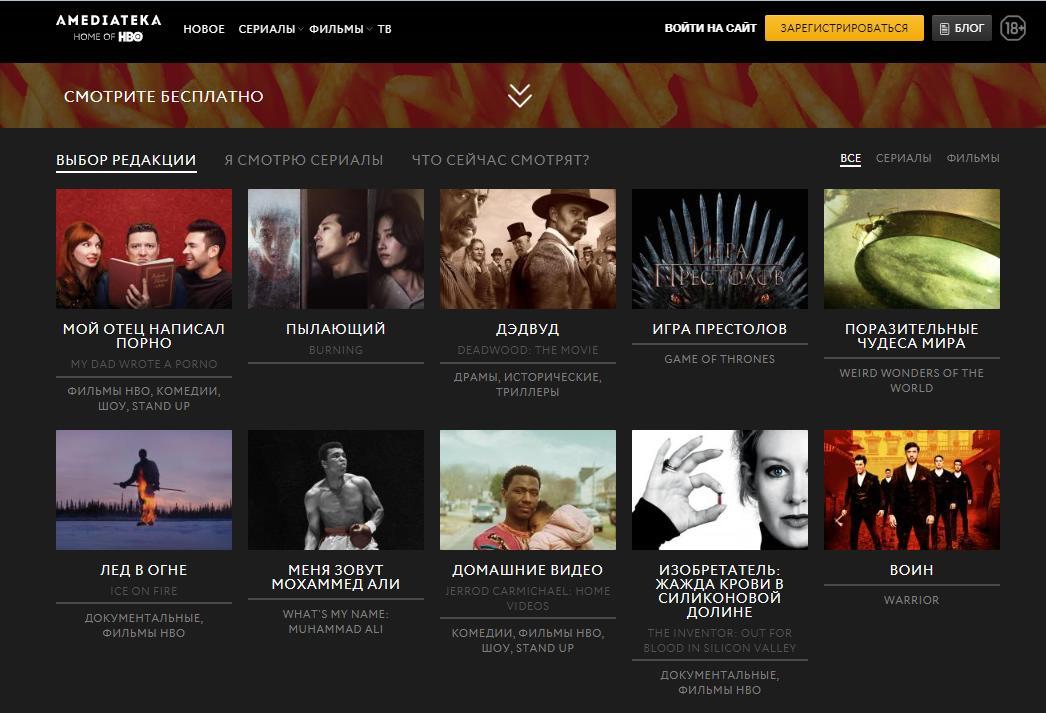 Amediateka онлайн-кинотеатр