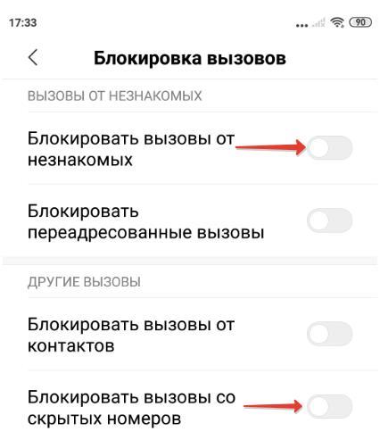 Блокировать вызовы от незнакомых и скрытых номеров Android