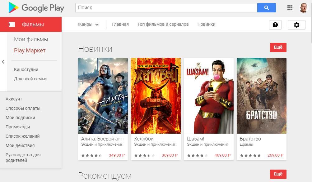 Google Play онлайн-кинотеатр