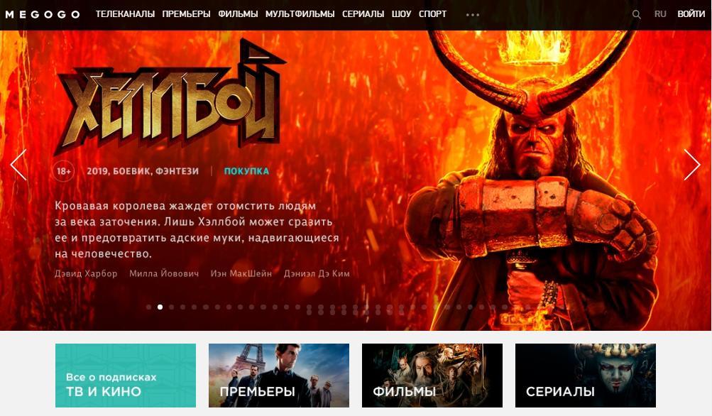Megogo онлайн-кинотеатр