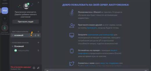 Не установлен маршрут Discord - не подключается к серверу RTC