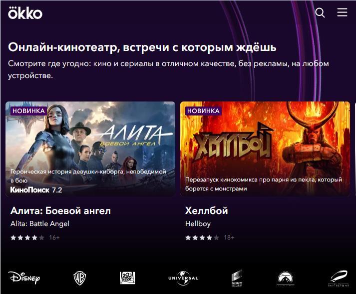 Okko онлайн-кинотеатр