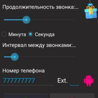 Приложения Автодозвон для Android