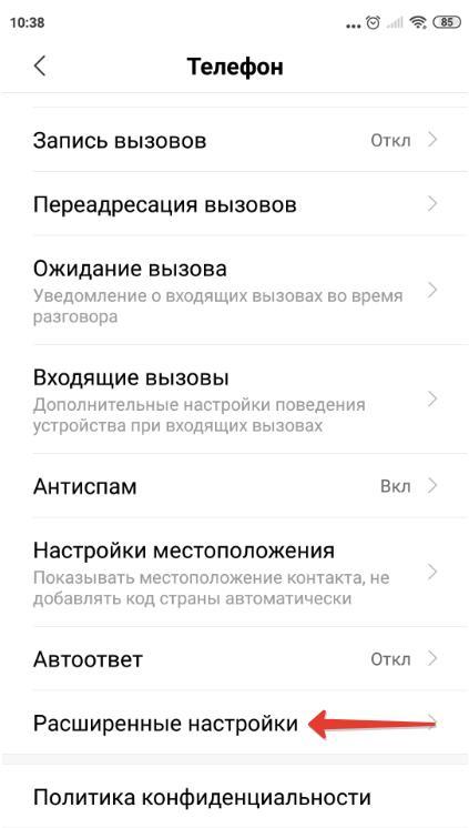 Расширенные настройки телефона Android