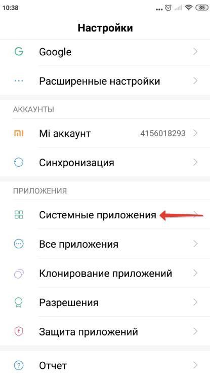 Системные приложения Android