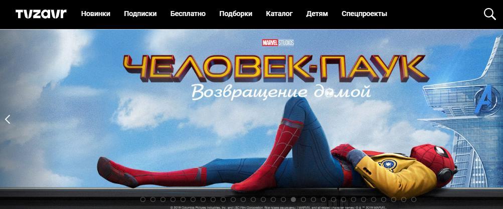 Tvzavr онлайн-кинотеатр