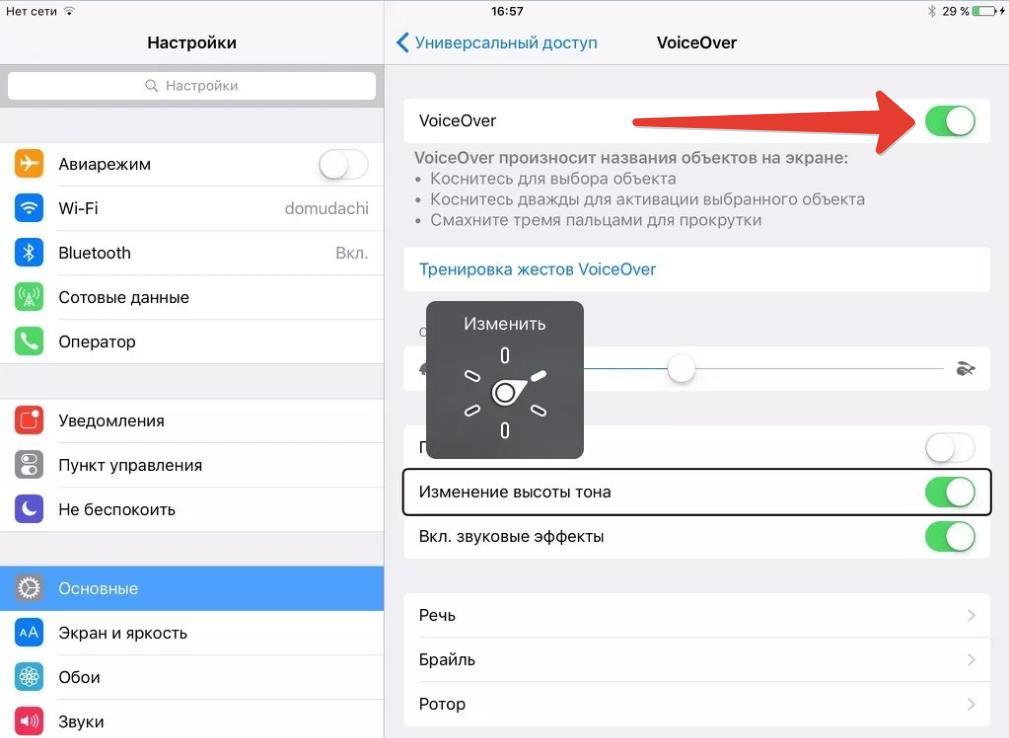 Voice Over: как выключить и включить функцию на iPhone