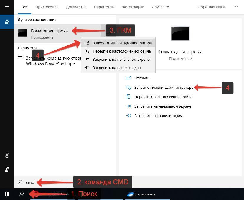 Запуск командной строки Windows 10 от имени администратора