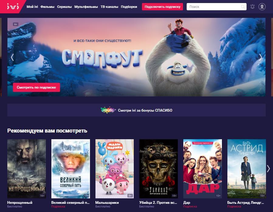 ivi онлайн-кинотеатр