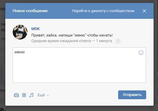 Бот MDK в ВК