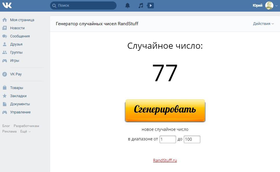 Генератор случайных чисел Вконтакте для конкурса и розыгрыша