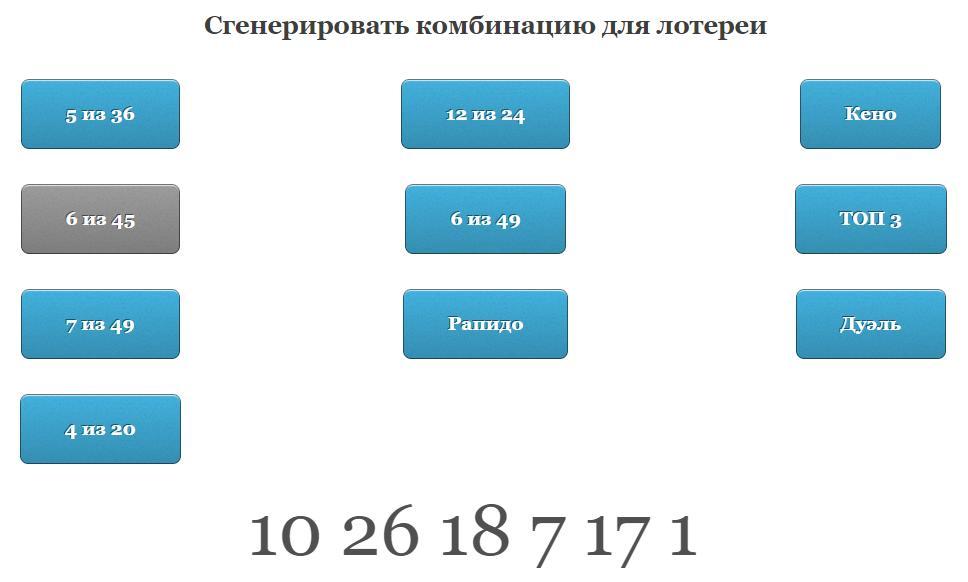 Генератор случайных чисел для Лото