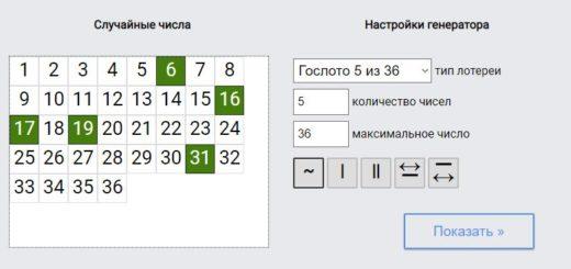 Генератор случайных чисел для лотереи онлайн бесплатно