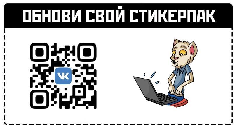 Как получить новые стикеры MDK в Вконтакте