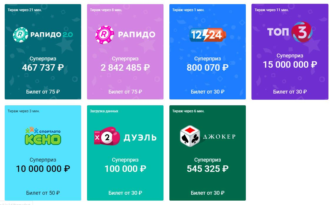 Онлайн генератор чисел для лотерей