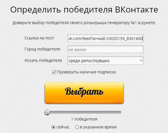 Определение победителя в Вконтакте