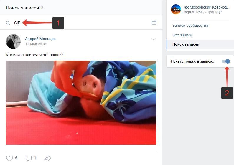 Поиск GIF в записях Вконтакте