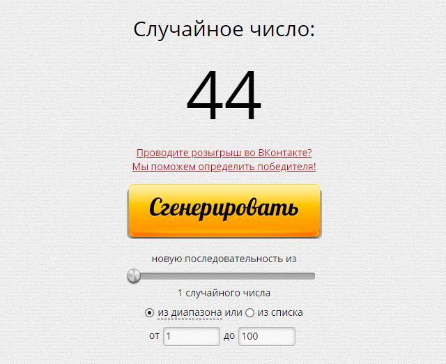 Randstuff Генератор случайных чисел онлайн