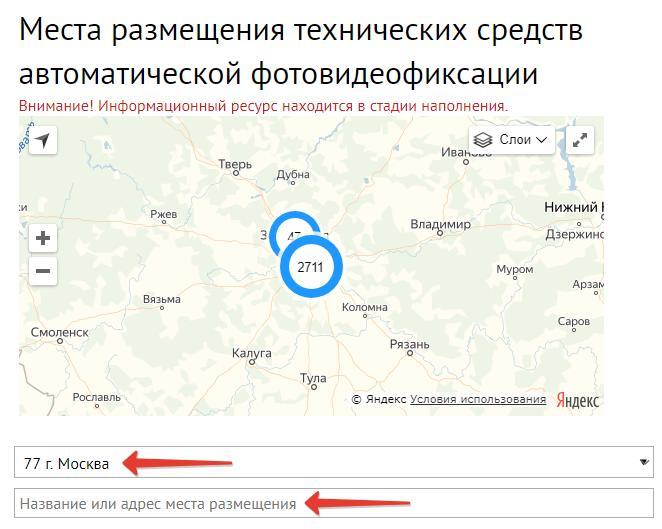 Расположение дорожных онлайн камер фиксации нарушений ГИБДД на карте 2019