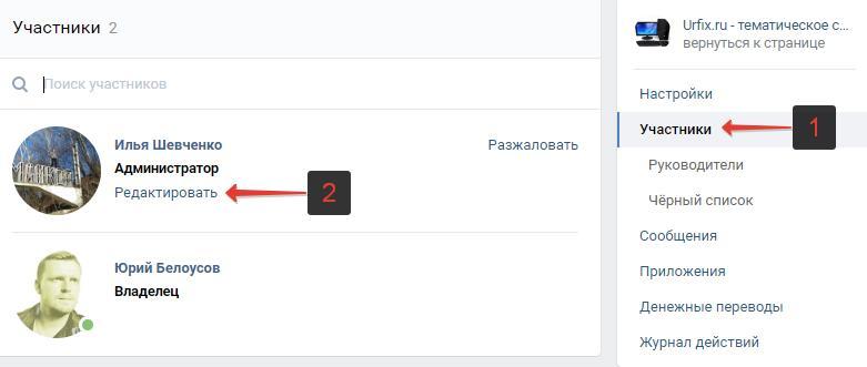 Редактировать админа сообщества в Вконтакте