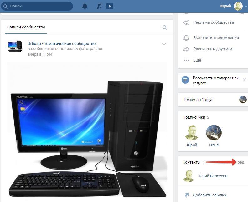 Редактировать контактную информацию сообщества в Вконтакте