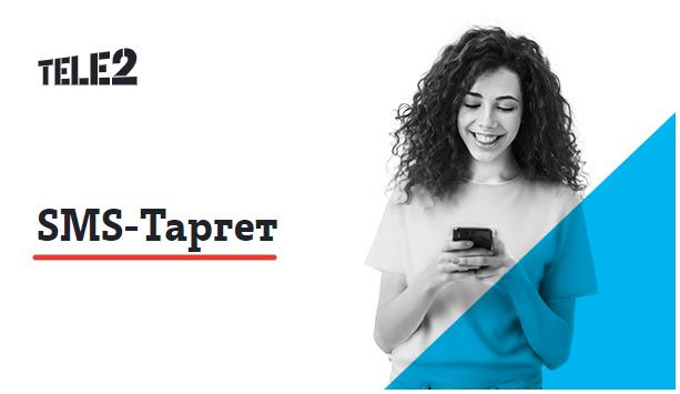 «СМС-таргет» Теле2 – таргетинг на целевую аудиторию