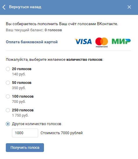 Сколько стоит 1 Голос ВКонтакте в рублях