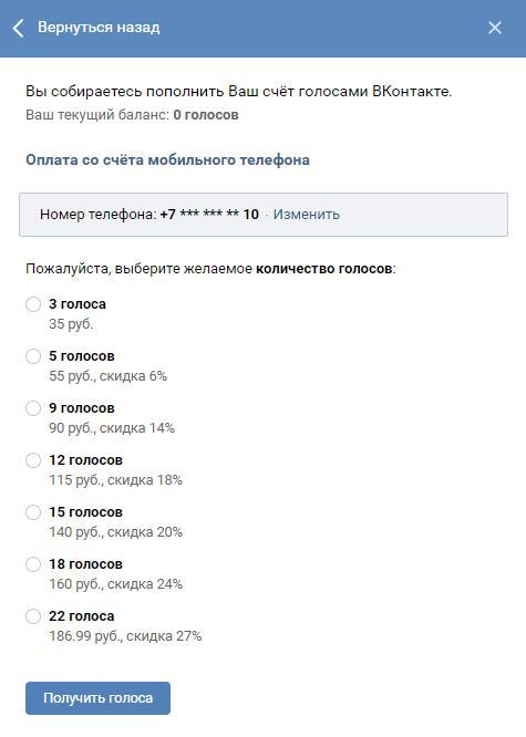 Сколько стоят Голоса ВК в рублях при оплате с мобильного телефона